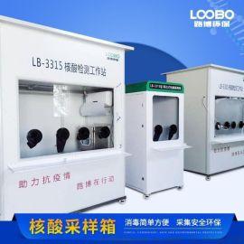 LB-3315可移动式核酸采样隔离箱 内置新风系统