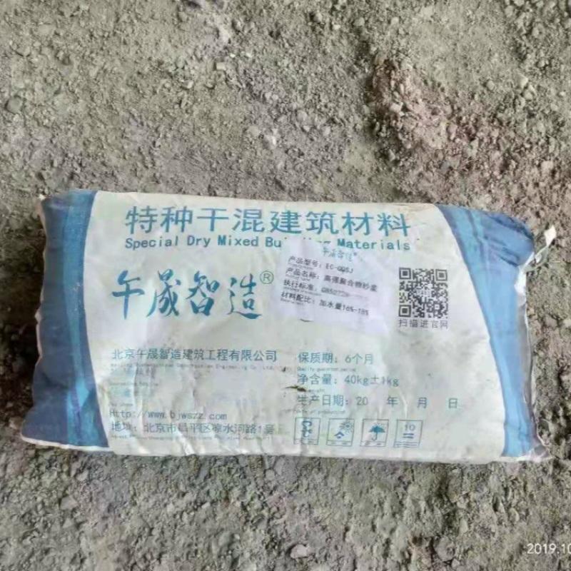 午晟智造品牌EC-GQSJ高强聚合物砂浆