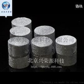 金属铬99.9% 1-30mm高纯铬块 高纯铬粒