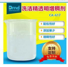 洗洁精透明增稠剂 增稠的小心思它都懂