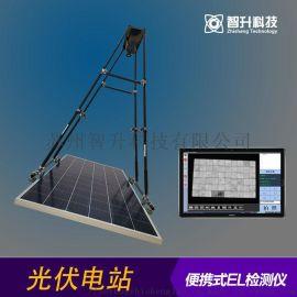 组件便携式EL检测仪 苏州智升 ZS-E8保质