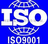 佛山高明iso9001的认证意义