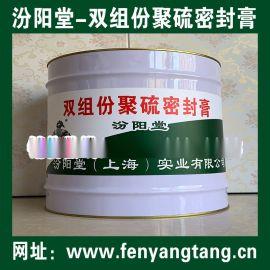 双组份聚 密封膏、良好的防水性、耐化学腐蚀性能