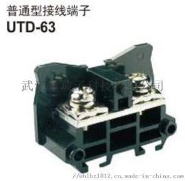 友邦UTD-63 导轨整体板式接线端子排