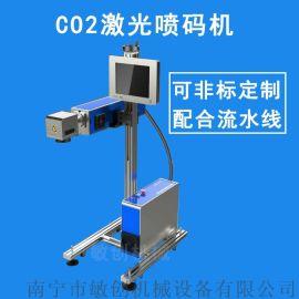 南宁激光打码机,广西CO2光纤激光喷码机