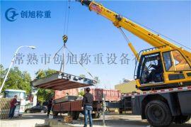 10-200吨大型电子汽车衡设备创旭称重