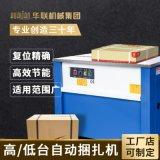 華聯熱熔紙箱半自動高/低臺打包捆紮機HL-8020 HL-8020(高臺)