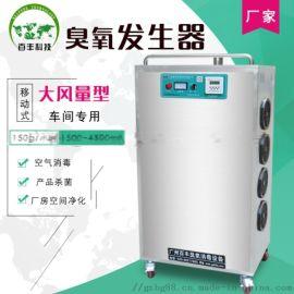 150g移动式大风量臭氧发生器