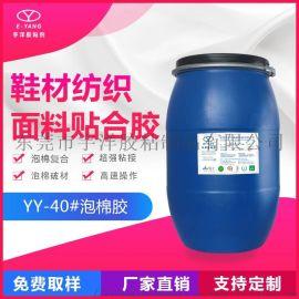 泡棉防水胶YY-40#生产厂家批发