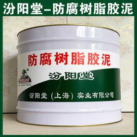 防腐树脂胶泥、生产销售、防腐树脂胶泥