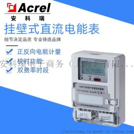 安科瑞电子式直流电能表,1级电能精度电表