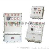 可定制不锈钢300防爆配电控制动力照明仪表接线箱400配电柜检修箱