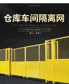 车间隔离网,防护网,护栏网