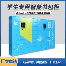 中高校50门刷卡智能书包柜 北京电子书包寄存柜厂家