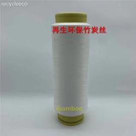 尼龙竹碳丝 竹炭运动面料 竹炭弹力运动T恤面料