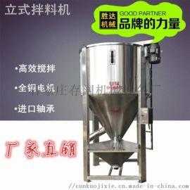 不锈钢立式搅拌机塑料颗粒烘干加热混料机