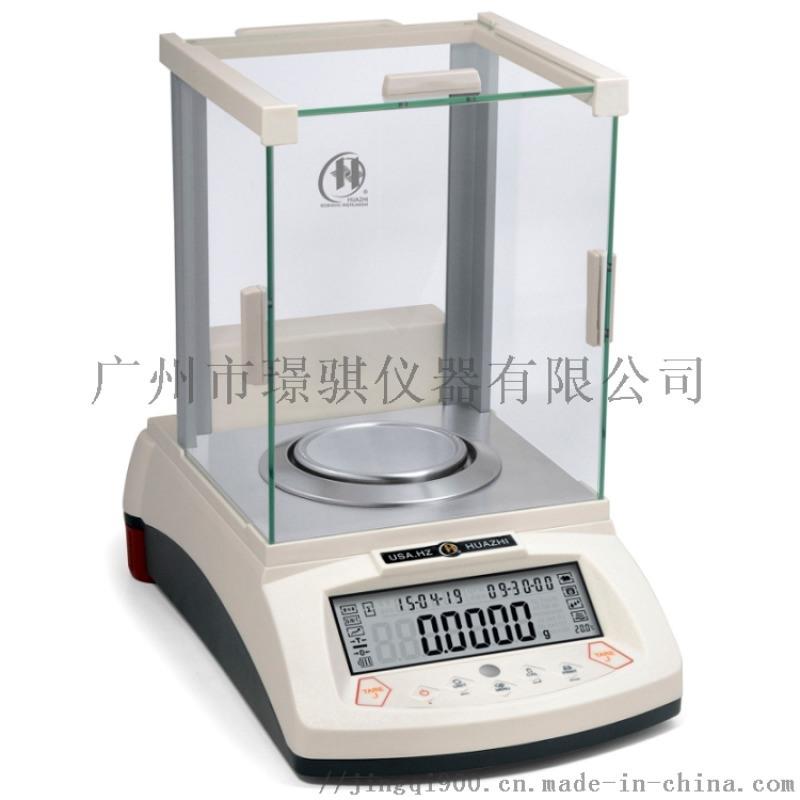 華志天平HZ-104/35S十萬分之一0.01mg