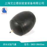 DN150橡膠球堵閉水堵 小气囊有大作用