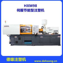 厂家供应 德雄机械设备 海雄98T伺服注塑机