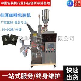 挂耳咖啡包装机 清苦咖啡包装机手磨咖啡粉包装机