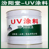 UV涂料、良好的防水性、UV涂料、工期短