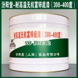 耐高溫無機富鋅底漆(300-400度)、生產銷售