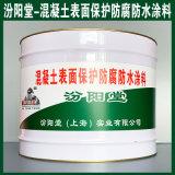 混凝土表面保护防腐防水涂料、生产销售、涂膜坚韧