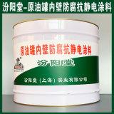 罐內壁防腐抗靜電塗料、生產銷售、塗膜堅韌