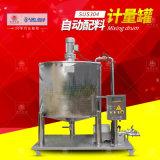 500L自动液体流量配料控制系统机组 称重配料罐