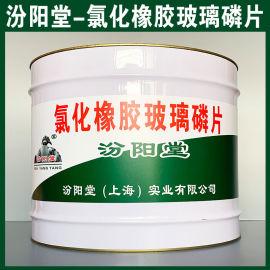 氯化橡胶玻璃磷片、生产销售、氯化橡胶玻璃磷片