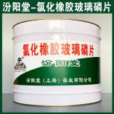 氯化橡膠玻璃磷片、生產銷售、氯化橡膠玻璃磷片