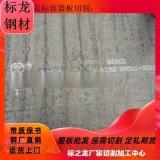 Q345R特厚钢板切割,Q345R钢板切割