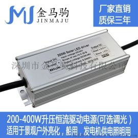 24V供电200W大功率低压DC恒流电源