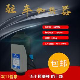 驻车加热器12V/24V卡车电动汽车柴油空气加热器