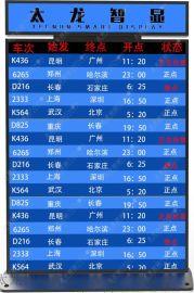 太龙智显高铁站专用LED广告机