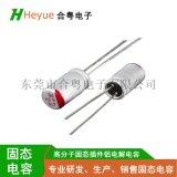固态电容470UF6.3V 5*9直插电解电容