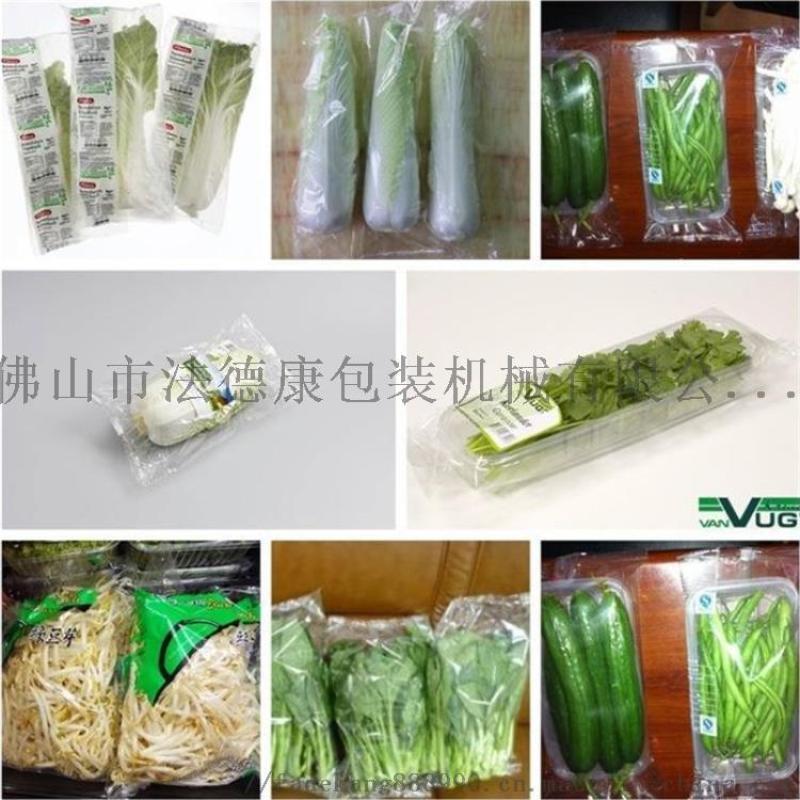 生鲜果蔬包装机 蔬菜枕式包装机 青瓜包装机