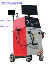 VR实训焊接仿真模拟器设备 ,虚拟焊接模拟机