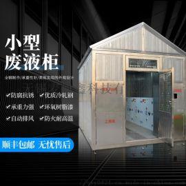 实验室小型废液柜室外暂存柜可移动户外仓库定做危险品安全存储柜