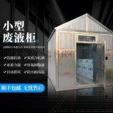 實驗室小型廢液櫃室外暫存櫃可移動戶外倉庫定做危險品安全存儲櫃