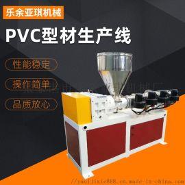亚琪PVC塑料板材生产线 扣板生产线厂家直销