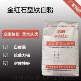 江蘇金紅石型鈦白粉生產廠家