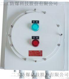 定制钢板防爆照明配电箱BXMD