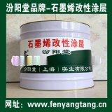 石墨烯改性塗層、生產銷售、石墨烯改性塗層、廠家直供