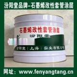 石墨烯改性套管涂层、涂膜坚韧、粘结力强、抗水渗透