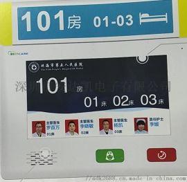 南宁医护对讲设备 南宁减轻医护强度医护系统