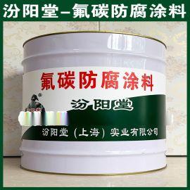 碳防腐涂料、生产销售、 碳防腐涂料