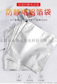 江西铝箔自封袋防静电真空袋海运防潮袋