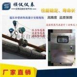 测量工业蒸汽 涡街流量计 高精度 性能稳