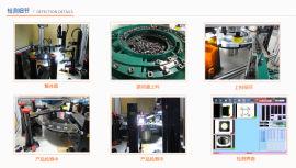 光纤陶瓷套筒检测设备 机器视觉检测机